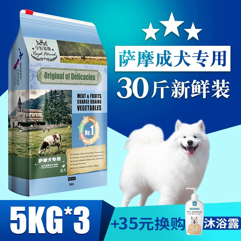 皇恒赛级 萨摩耶萨摩成犬狗粮15kg 美毛去泪痕大型犬天然粮专用优惠券