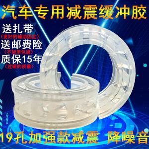 减震改装胶垫避震器加强缓冲胶