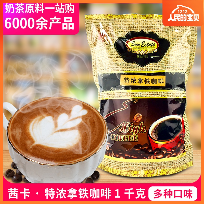 茜卡庄园速溶咖啡粉特浓拿铁蓝山魔卡布奇诺珍珠奶茶店甜品店1kg