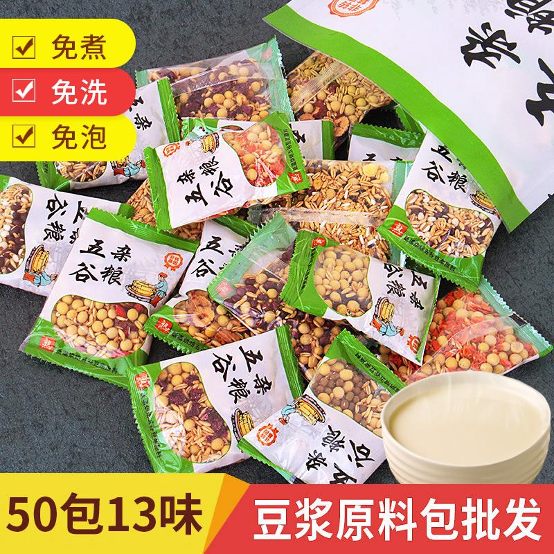 现磨五谷豆浆原料包组合家用50小包装袋装商用熟五谷杂粮豆子料包
