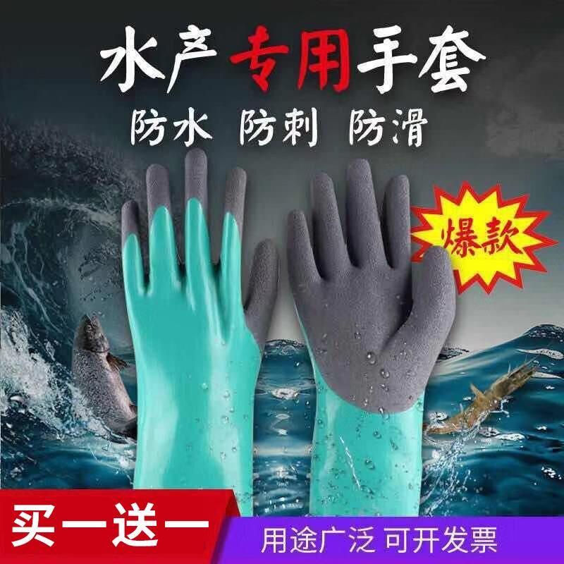 【买一送一】防水加长手套水产杀鱼卖海鲜加厚防刺防滑防割捕鱼