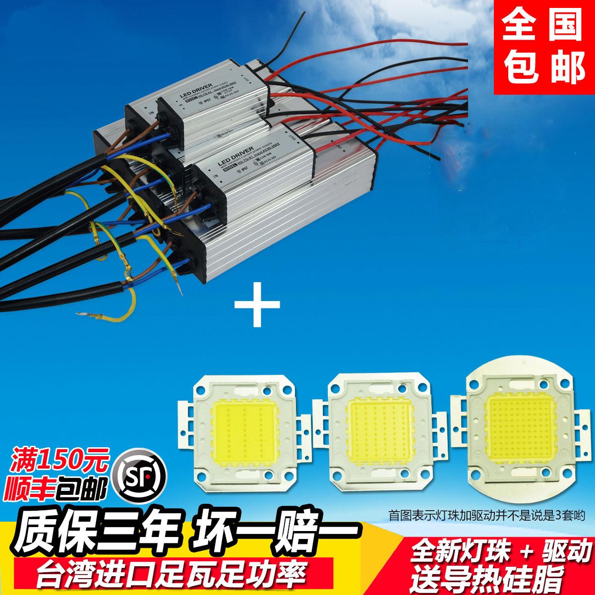 LED新款驱动集成灯珠镇流器宽压电源20W30W50W户外投光灯芯片光源