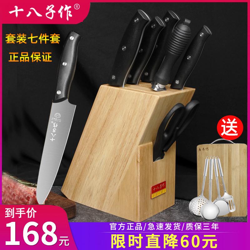 Наборы ножей для кухни Артикул 563112050217