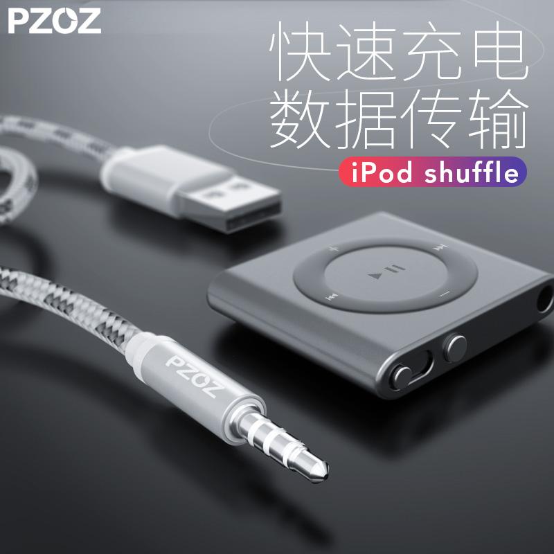 ipod shuffle数据线apple随身听4 5 6 7代苹果mp3充电线器
