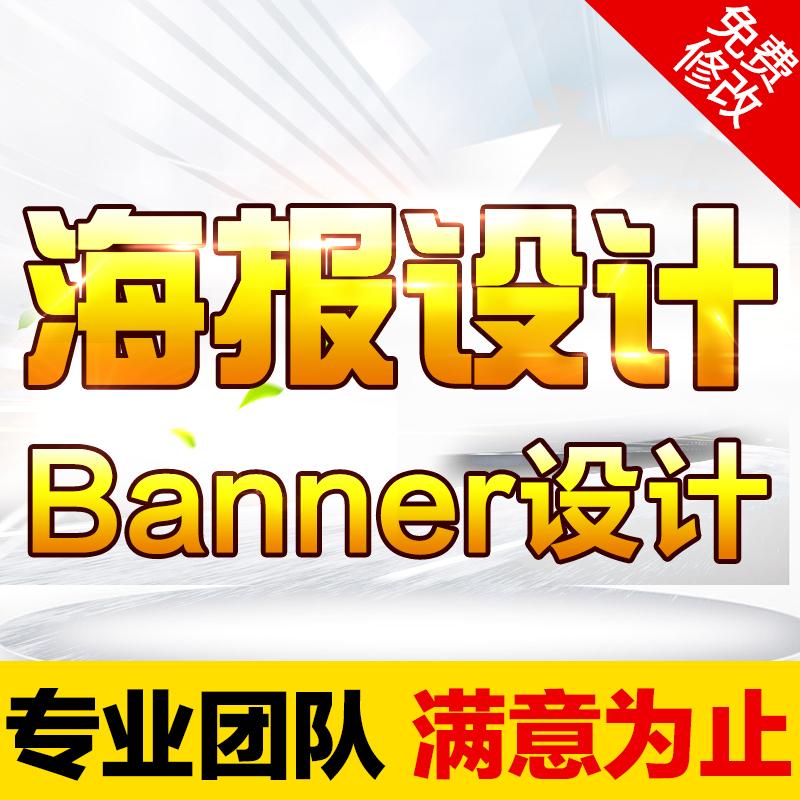 网站banner设计制作图片处理轮播图海报店铺装修详情页描述设计