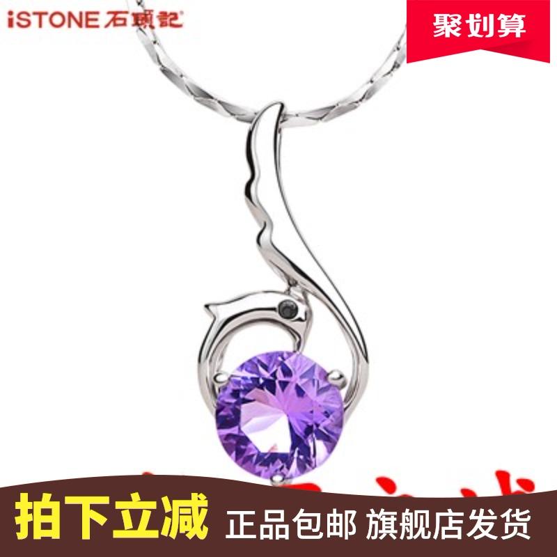 石头记鸾凤和鸣天然紫水晶银锁骨链