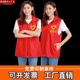 志愿者马甲定制超市活动广告反光条背心印字LOGO义工工作服装定做