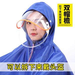 电瓶车雨衣单双人遮脸加大加厚男女摩托电动车长款全身防暴雨雨披