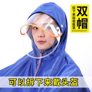 领10元券购买雨翔电瓶车加大加厚男女单双人雨衣