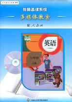 正版 小学英语 教师备课系统 多媒体教案 六年级上册 人教PEP版 本套教案含教学书一本及教案课件DVD碟一张 上海社会科学院出版社