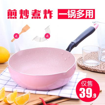 日式24cm粉麦饭石不粘锅炒锅深煎锅油炸锅煮汤锅平底锅电磁炉通用