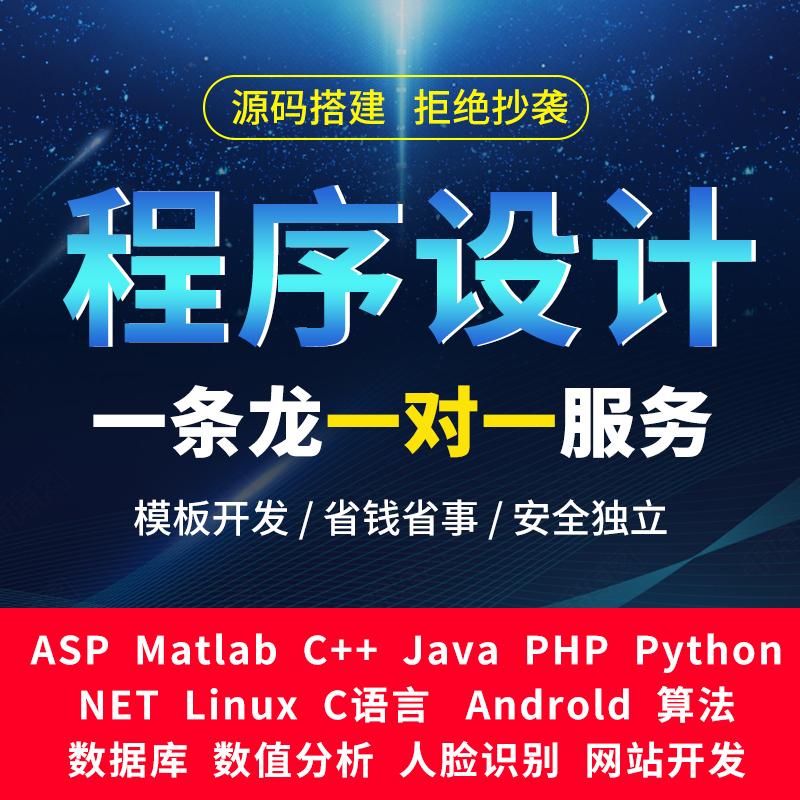 java网站C语言matlab代做爬虫设计软件开发python代码小程序定做