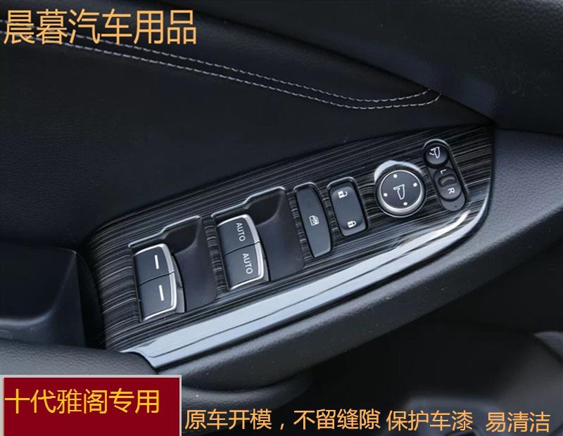 全新十代雅阁玻璃升降面板碳纤维汽车贴纸内饰不锈钢材质装饰贴片