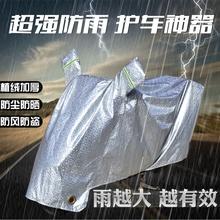 电动车防雨罩摩托车车衣电瓶车防晒通用车套遮阳盖布加厚防尘车罩