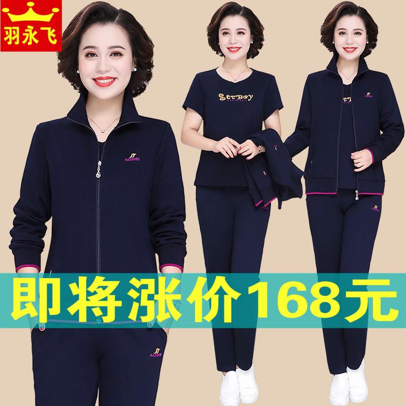 限时秒杀中老年女装春夏2019新款运动服套装