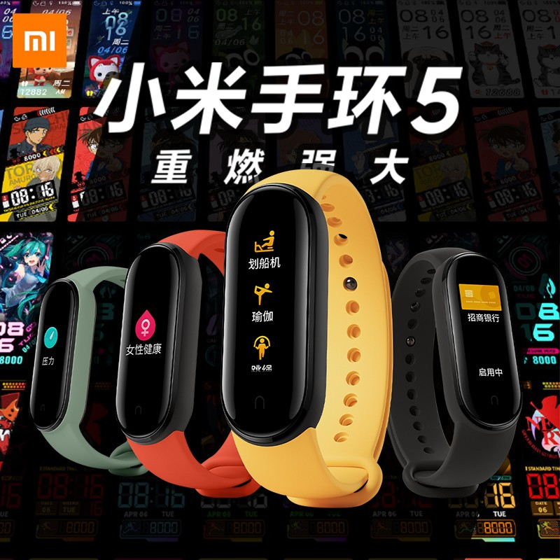 Spot Xiaomi bracelet 5NFC version smart bracelet 4th generation full screen sports 6 pedometer heart rate sleep monitoring Redmi student 3rd generation female electronic watch male waterproof couple new product red rice bracelet