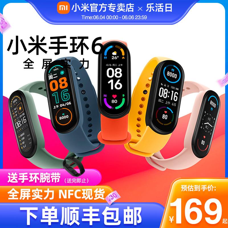 【新品现货】小米手环6 NFC智能血氧心率监测蓝牙男女款运动计步器支付宝天气压力睡眠手表手环5升级健康手环