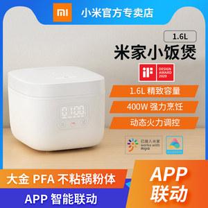 小米电饭煲米家小饭锅1.6L迷你型C1智能ih家用全自动多功能1-2人