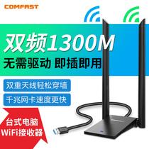 高增益天线COMFAST免驱动1300M无线网卡双频5G台式机穿墙信号千兆USB电脑笔记本网络外置wifi接收器