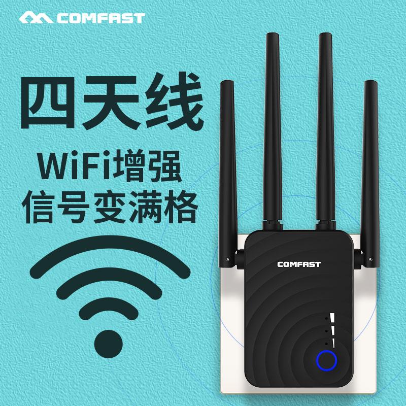 wifi信号放大器5g路由器质量如何