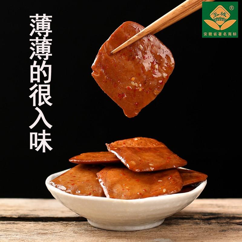 五城茶干 安徽州黄山休宁特产零食豆腐香干 麻辣五香味 35g*20袋