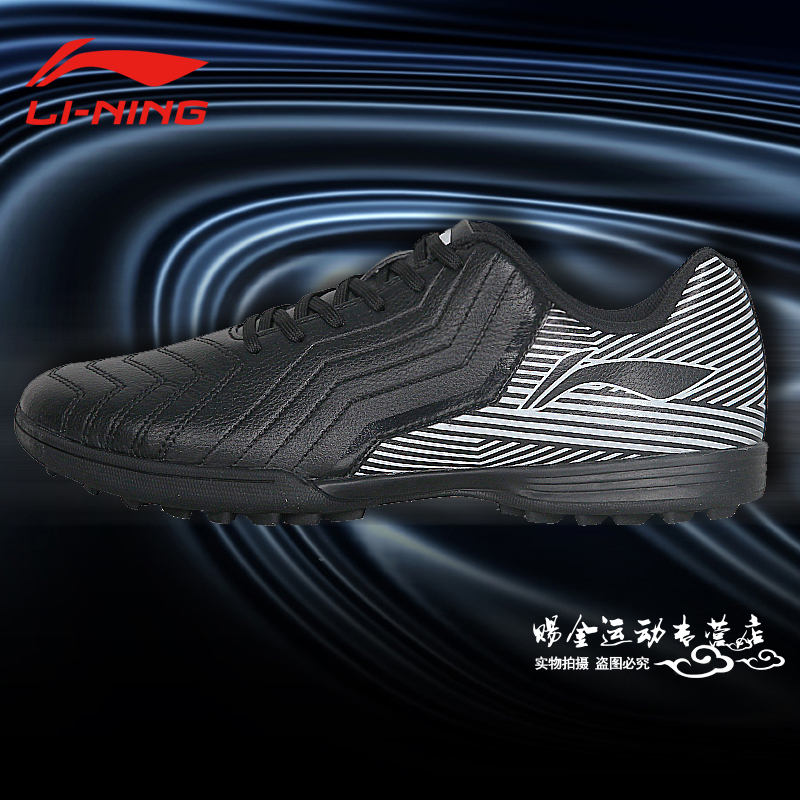 Li Ning football shoes men and women broken nails adult children primary school students TF anti slip iron series artificial grass sports shoes