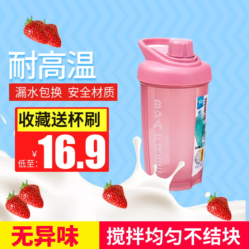 Quick Shake Shake cup fitness exercise protein powder meal substitute milkshake cup with scale creative large capacity portable mixing cup