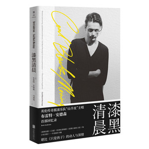 正版包邮 漆黑清晨 布雷特安德森著 英伦传奇摇滚乐队山羊皮主唱 布雷特安德森首部回忆录文娱明星 北京联合出版公司 艺术音乐书籍