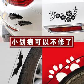 汽车划痕贴羽毛个性创意划痕遮挡保险杠改装装饰车贴贴纸汽车装饰