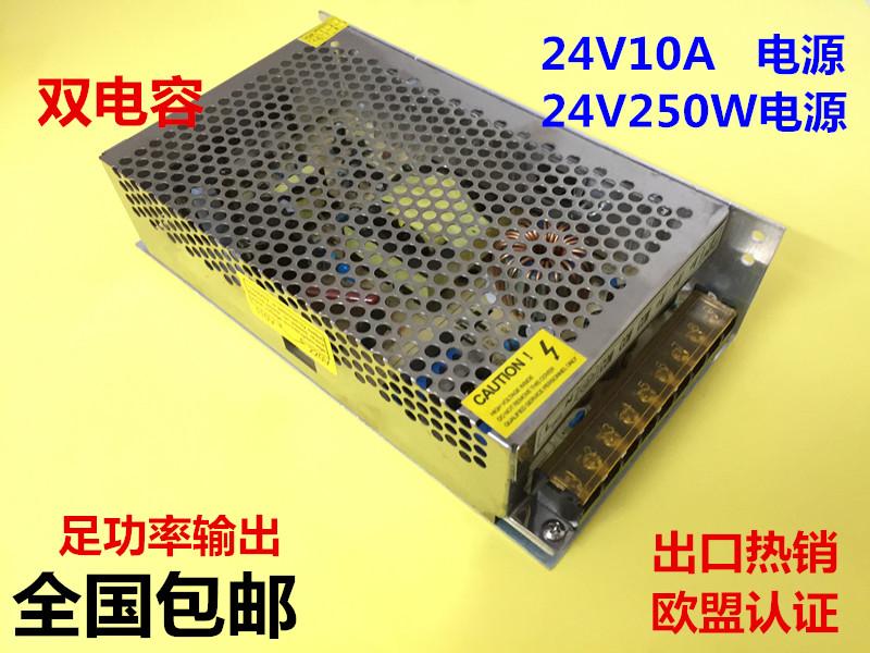 24V10A开关电源 24V250W电源 灯条监控电源 工业设备 S-250-24