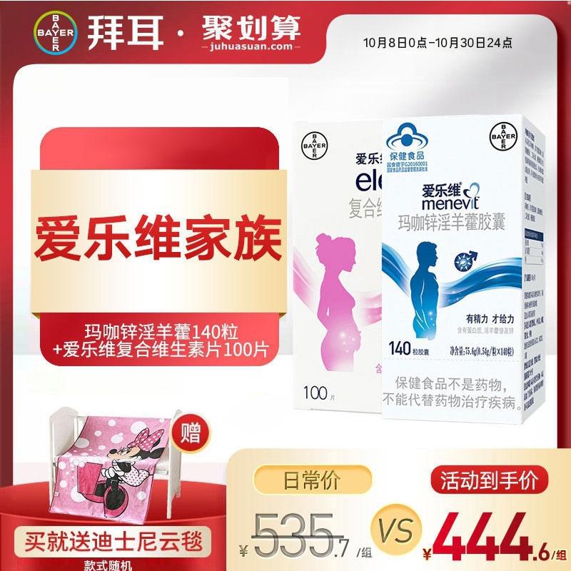 愛楽維複合ビタミン100錠+マカ亜鉛の淫羊チョリカプセル140粒の葉酸男女病院と同じタイプです。