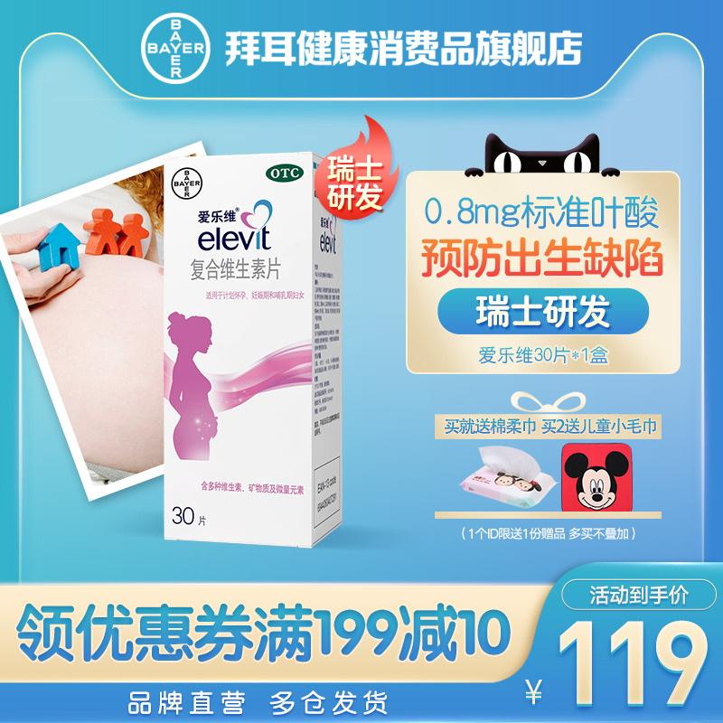 elevit愛楽維複合ビタミン片30錠の妊婦妊娠準備妊娠前に葉酸錠を調整します。
