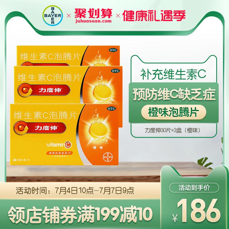 3箱】力を入れてビタミンCを伸ばして、30錠のvc橙味を入れて、抵抗力を強めてビタミンC風邪を補充します。