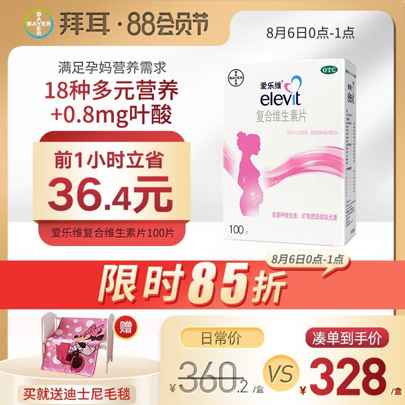 Preparation of folic acid tablets for pregnant women