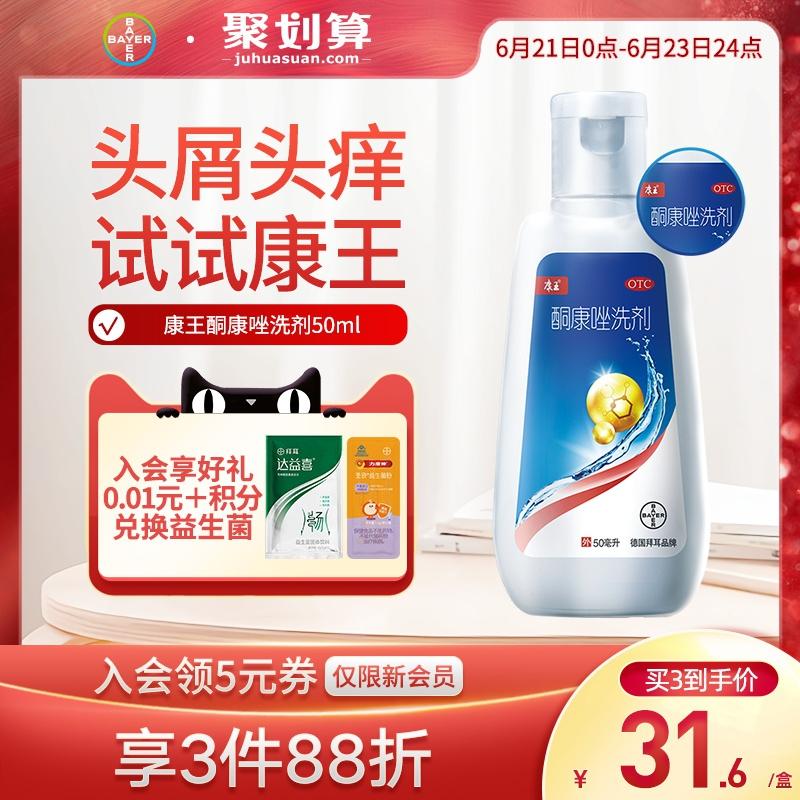 拜耳康王酮康唑洗剂50ml止痒洗发水头皮屑脂溢性皮炎药非二硫化硒