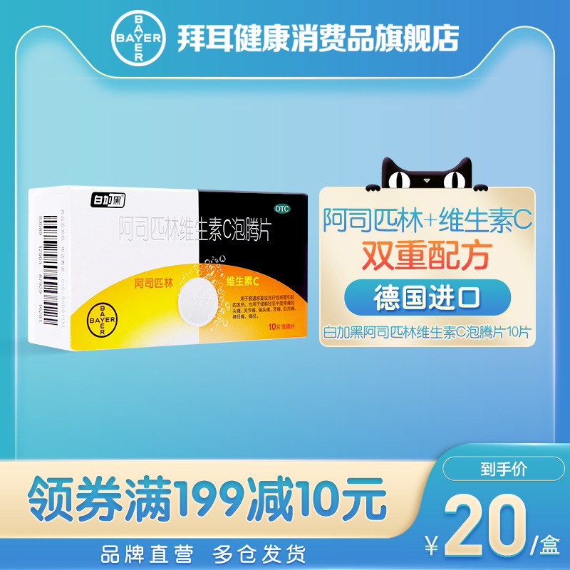 Baijia Hei aspirin vitamin C effervescent tablets 10 tablets cold fever dysmenorrhea toothache toothache headache