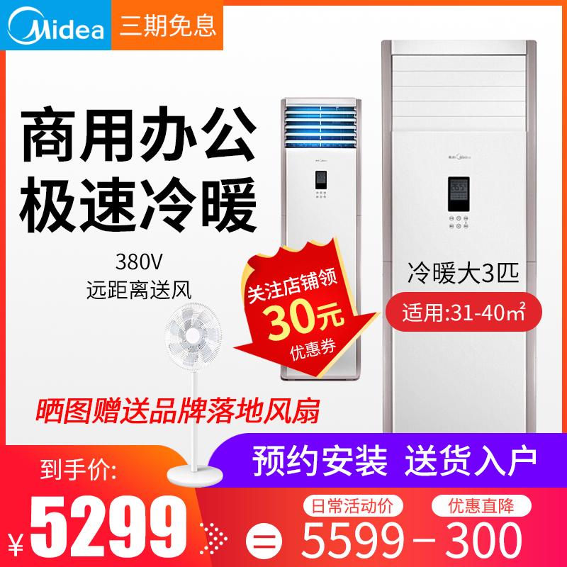midea /美的(d3)大3匹空调柜机限1000张券