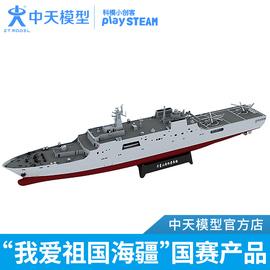 中天模型 沂蒙山号电动船模型摆件轮船模型拼装舰艇玩具船舶模型图片