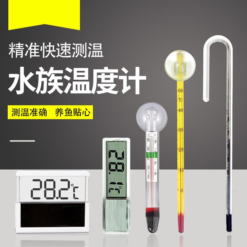 Термометр для аквариума Артикул 587605077806