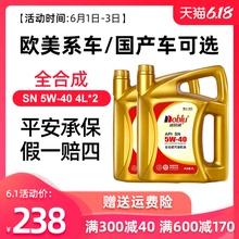 【618预售】诺贝润 汽车机油SN5W40发动机润滑油4L*2全合成机油