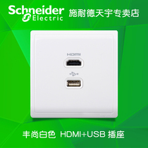Schneider Socket Switch panel Fuenchambe HDMI1.4 and USB2.0 interface Socket wall Type 86