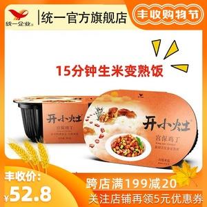 统一开小灶 自热米饭 宫保鸡丁风味 251g*2盒 速食 户外 方便食品
