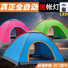 户外帐篷2秒全自动速开2人34人露营野营双人野外免搭建沙滩套装