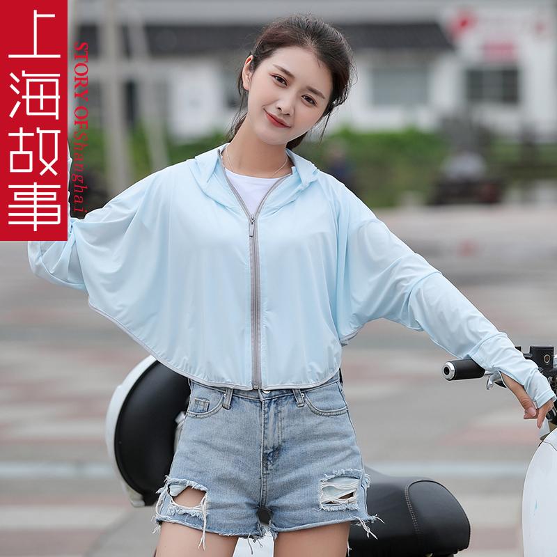 上海故事夏季薄款冰丝防晒衣女斗篷夏天开车练车遮阳蓝色披肩外搭