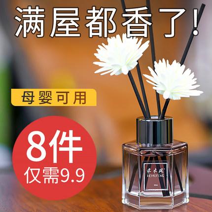 空气清新剂香薰精油家用卧室内持久房间香水香氛摆件厕所除臭熏香