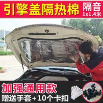 汽车发动机盖隔热棉机舱仓前机盖引擎盖隔音通用自粘改装隔热板