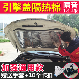 汽车发动机盖隔热棉机舱仓前机盖引擎盖隔音通用自粘改装隔热板图片