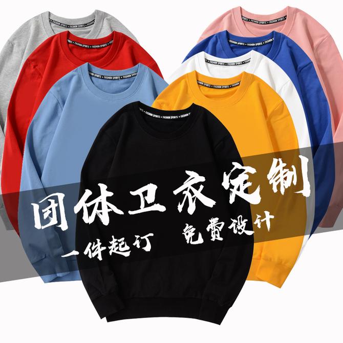 卫衣班服聚会工作服加绒加厚 印字印logo diy来图定做圆领纯棉长袖