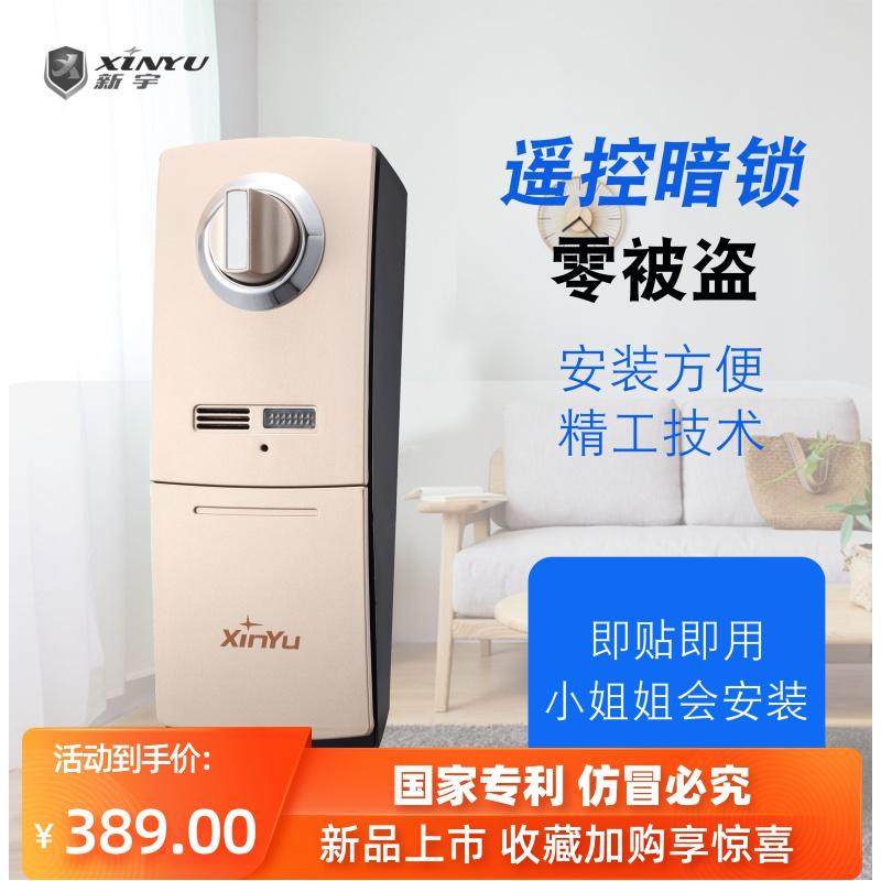 隐形智能租房家用遥控防盗门锁暗锁远程电子门锁无线免开孔指纹锁