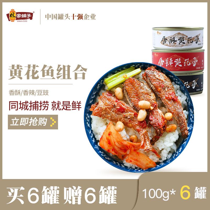 林家铺子黄花鱼罐头组合100g香辣豆豉香酥三种口味买一送一共12罐
